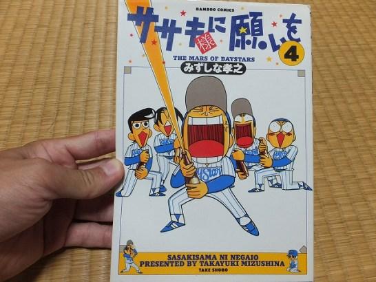 横浜ベイスターズの漫画!ササキ様に願いを4巻