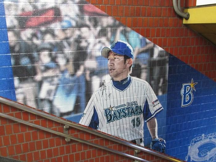 地下鉄関内駅:三浦大輔選手のサイン入りポスター