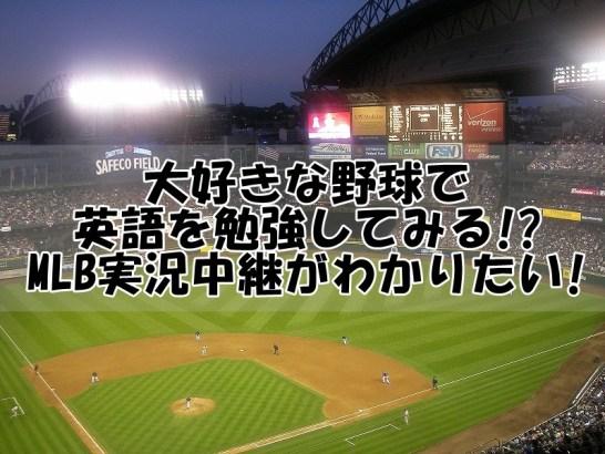 大好きな野球で英語を勉強してみる!MLB実況中継がわかりたい!