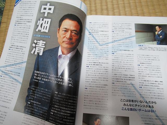 横浜DeNAベイスターズ2012年のオフィシャルマガジン:中畑