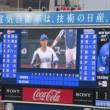 先発は石田健大投手!