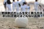 野球軟式ボール,練習球を安く買う方法!A,B,C号ネットで買えばこんなにお得