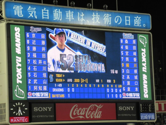 ニューヒーロー細川選手!横浜DeNAベイスターズ