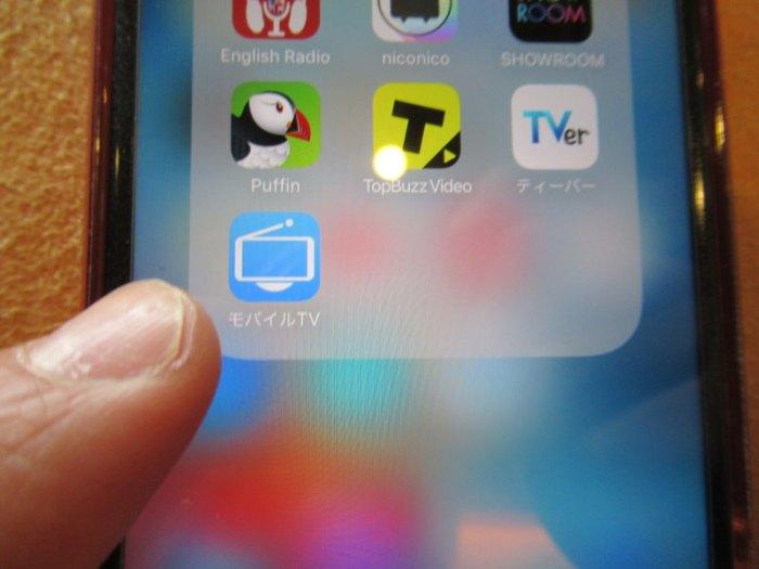 モバイルTVというアプリを落とす