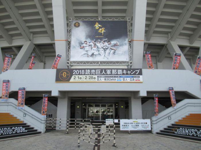 読売ジャイアンツ:沖縄セルラースタジアム巨人春季キャンプ