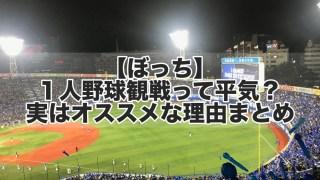 【ぼっち】1人野球観戦って平気?実はオススメな理由!