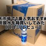 楽天市場で1番人気おすすめの炭酸水を箱買いしてみた!健康にダイエットに節約に…【口コミ:レビュー】