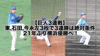 【巨人3連戦】東,石田,今永左3枚で3連勝は絶対条件!21年ぶり横浜DeNAベイスターズ優勝へ!