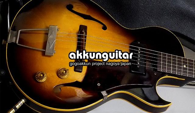 やっぱフルアコが好き♪ ~Gibson ES-140T、Angel