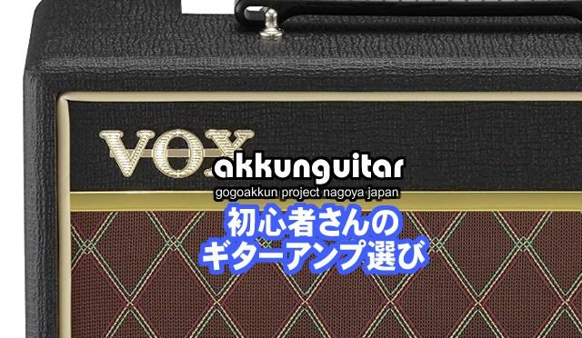 ギター初心者が損してるアンプ選び♪ ~エレキ編【初級ギター講座】