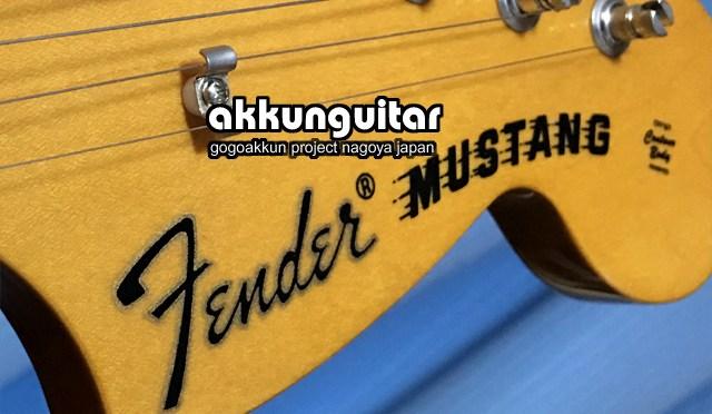 フェンダー・ムスタングはチューニングが狂い易い!? ~ショートスケール【初級ギター講座】