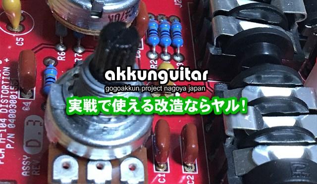 ディストーション・ペダルの改造♪ ~MXRとモズライトとの相性バツグン!