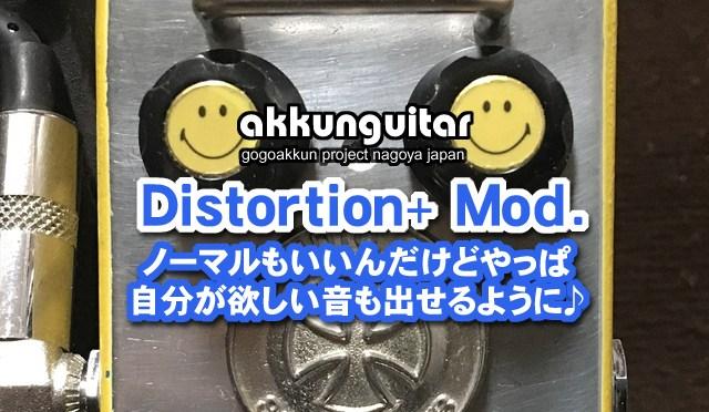 ギター用バッファー、プリアンプ、ブースターは必要? MXR Distortion+