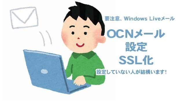どうしてOCNメールの送受信が出来ないの? ~Win7 Liveメール・アカウント設定方法