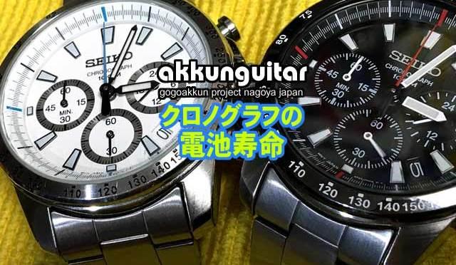 セイコー腕時計クロノグラフ、実際の電池寿命♪ ~ブランドものは、、、 量販店でバッテリー