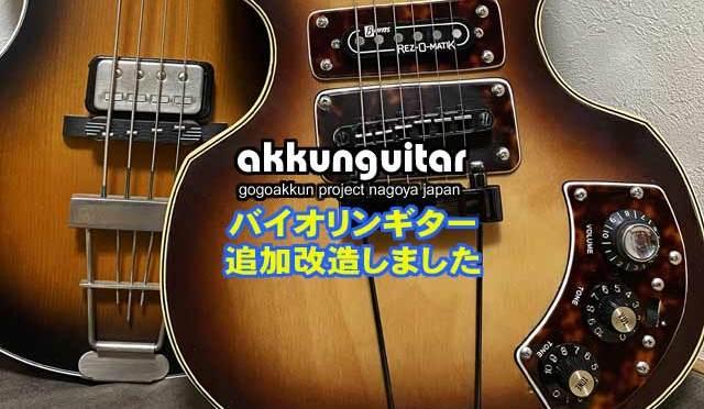 ベースを改造して作ったギター♪ ~リア・ピックアップを追加しました