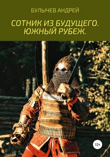 Южный рубеж - Булычев Андрей