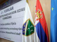 U Sandžaku obilježen Dan školstva na bosanskom jeziku FOTO