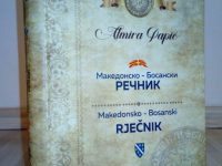 I više od rječnika: Makedonsko – bosanski rječnik autorice Almire Papić