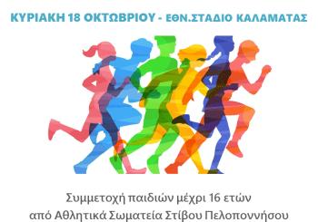 Απολογισμός 1ων Αναπτυξιακών Αγώνων Στίβου Πελοποννήσου, Καλαμάτα, 18/10/2020