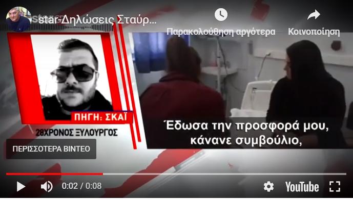 Δύο μηνύσεις κατά του ξυλουργού. Θα κληθεί να δώσει λόγο στη Δικαιοσύνη. Ο Χειβιδόπουλος δεν διαψεύδει τα γραφόμενα για πρόταση υποψηφιότητας στον Σταύρου.