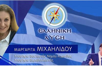 ΑΚΡΟΜΟΛΙΟ 2019-04-10 ΜΙΧΑΗΛΙΔΟΥ Βελόπουλος1