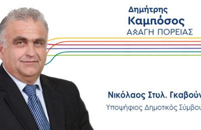 ΑΚΡΟΜΟΛΙΟ 2019-04-23 Γκαβούνος
