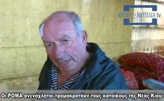 Ο Χειβιδόπουλος διαπιστώνει υψηλή παραβατικότητα των Ρομά της Νέας Κίου και ζητά επιβολή νόμου και τάξης