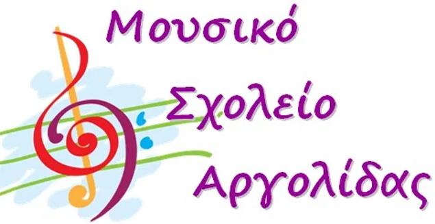 Το Δημοτικό Συμβούλιο Άργους Μυκηνών αποφασίζει για την ένταξη του Μουσικού Σχολείου στο Επιχειρησιακό Πρόγραμμα «Πελοπόννησος 2014 – 2020»