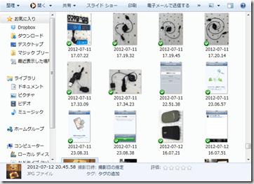 2012-07-14_21h13_28