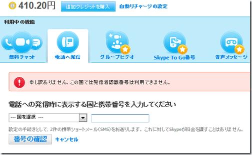 Skypeクレジット