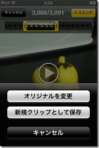 iPod touchで動画編集