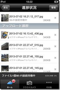 KDriveアプリのクラウドカメラ