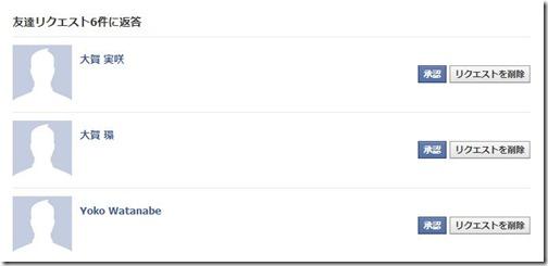 Facebookのなりすまし