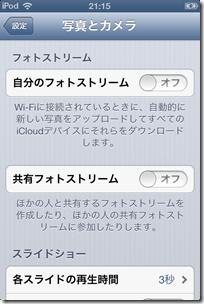 iPod touch第4世代の設定