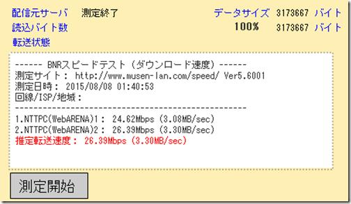 2015-08-08_01h41_48