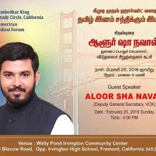 AKSC-Aloor-sha-Flier-Keezhadi-to-HarvardTamilChair-Tamil-people-struggles