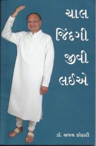 chal jindagi Jivi Laiye by Dr. Ajay Kothari