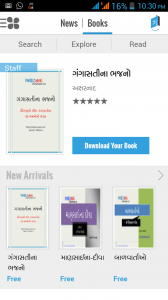 Aksharnaad Ebooks on Newshunt Application