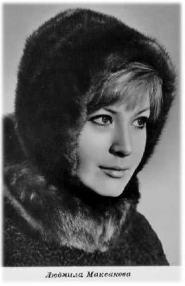 Людмила Максакова (Советский Экран)
