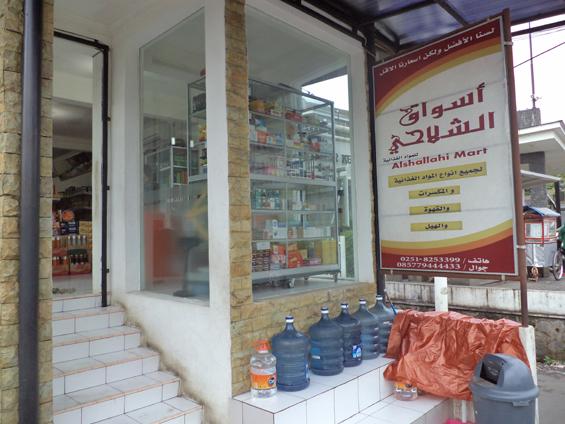 Salah satu toko di kawasan Kampung Arab yang bertuliskan huruf arab.