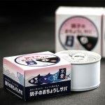 銚子港で水揚げされた一番脂ののったマサバを使用した水煮缶。