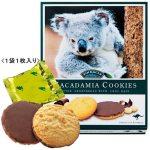 人気のチョコがけクッキー オーストラリア チョコがけマカダミアナッツクッキー6箱