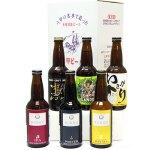 """""""六甲ビール""""6種の詰め合わせ。 ★六甲ビール 330ml 6種飲み比べ6本セット"""