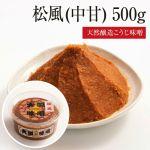 天然醸造味噌で、大源味噌のこうじ味噌の代表商品です 松風(中甘) 500g