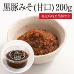 鹿児島特産黒豚と淡色甘口麦みそを原料、最高にぜい沢な黒豚みそ