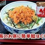お弁当やおにぎり・卵焼き・チャーハン・のり巻き・ちらし寿司・いくらと