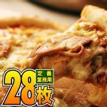 定番人気ナポリピッツァセット[28枚セット]冷凍ピザ:28枚 直径20cm