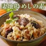 妻地鶏に野菜もたっぷり入った、旨みたっぷりの鶏飯です。炊いたご飯に混ぜるだけ