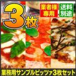 【業者様専用】冷凍ピザ:3枚  業務用サンプルピッツァ[3枚セット]